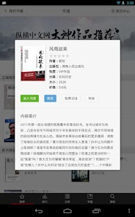 玩新聞App|网易云阅读 for Pad免費|APP試玩
