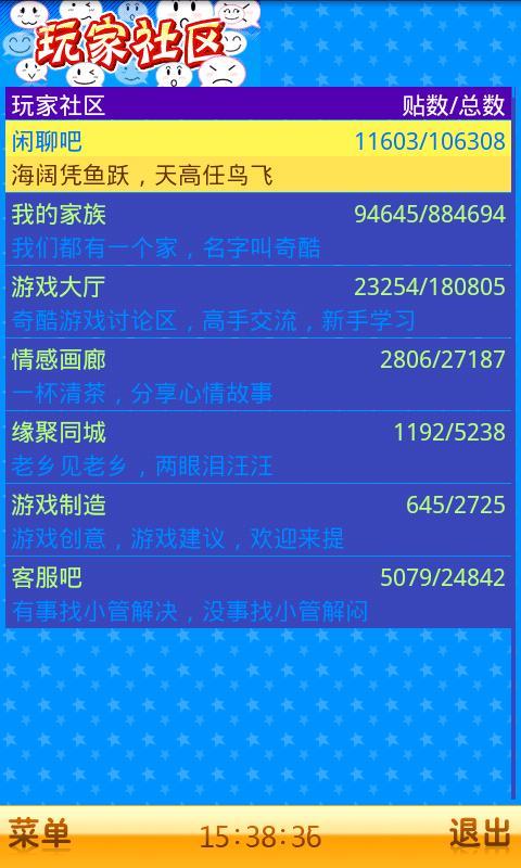 奇酷游乐园(经典休闲游戏合集) - screenshot