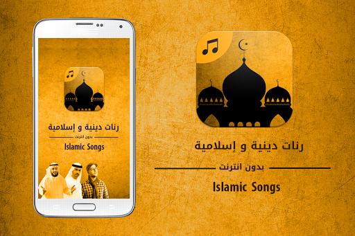 Islamic Songs