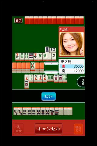 麻雀だいすき 打ち放題 Fumi- screenshot