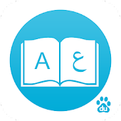 DU Dictionary Arabic-English