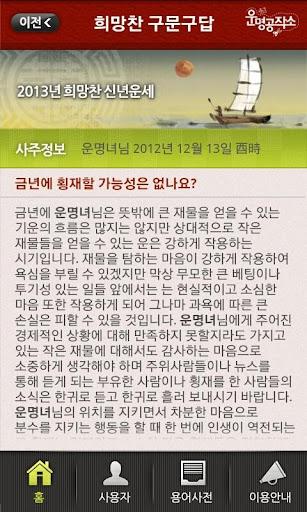 【免費生活App】2013년 희망찬 신년운세-APP點子