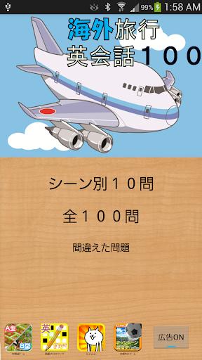 海外旅行英会話100