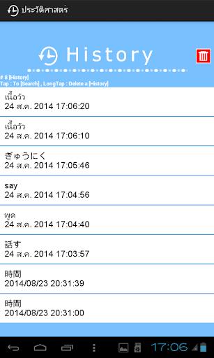 書籍必備APP下載|Thai Japanese Word Dictionary 好玩app不花錢|綠色工廠好玩App