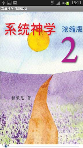 系统神学 浓缩版 2 简