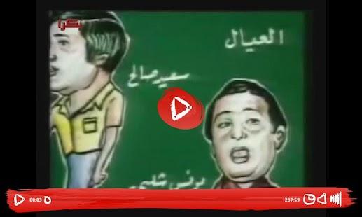 مسرحيات عربية - screenshot thumbnail