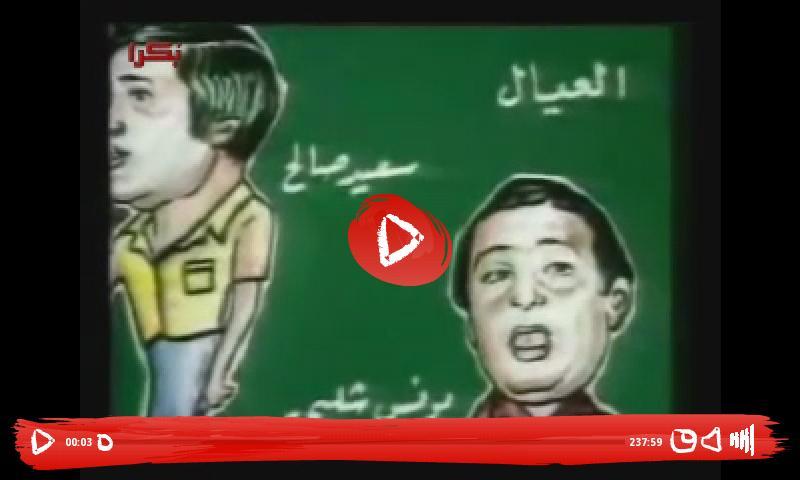 مسرحيات عربية - screenshot