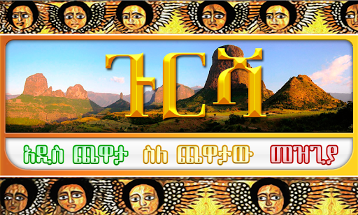 ጉርሻ Amharic Ethiopian game
