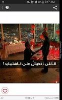 Screenshot of خواطر رومانسية - مسجات و صور