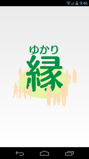 電子母子健康手帳 縁(ゆかり yukari)