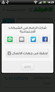 هواتف - screenshot thumbnail