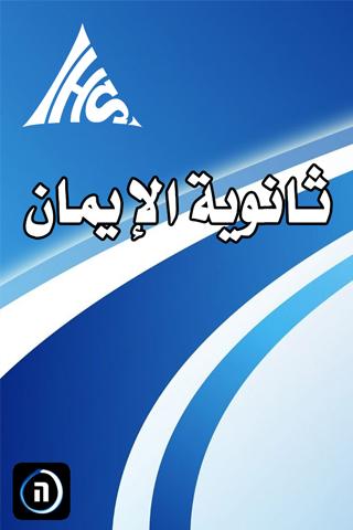 Iman High School - Saida