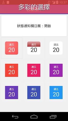 玩個人化App|日曆桌面屏幕小部件小部件2015年(原質化設計版)免費|APP試玩