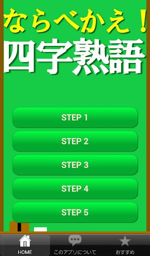 ならべかえ!四字熟語【漢字クイズ】