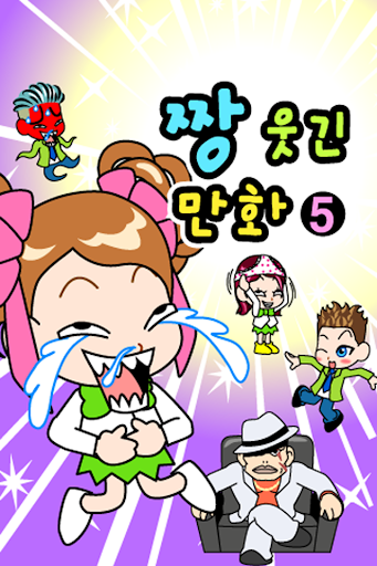 Zzang爆笑漫畵5