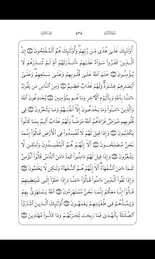 【免費書籍App】Quran Free-APP點子