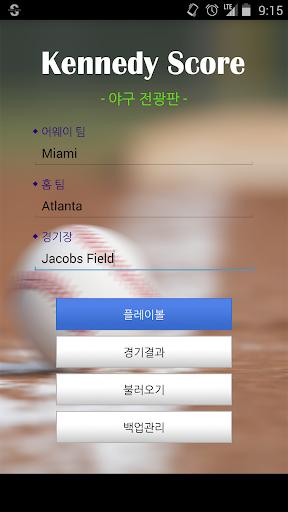 케네디 스코어 - 야구전광판 스코어보드 베이스볼