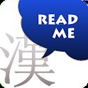 리드미 [Read Me] 한자자격시험용(어문회) icon