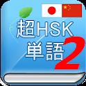 HSK単語 中国語 HSK 300単語 icon