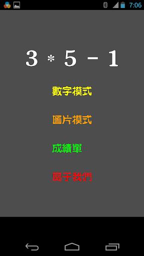 三乘五減壹 - 拼圖遊戲