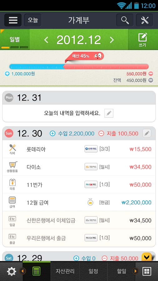 스마트 금융생활 (카드SMS 자동 가계부 일정 할일) - screenshot