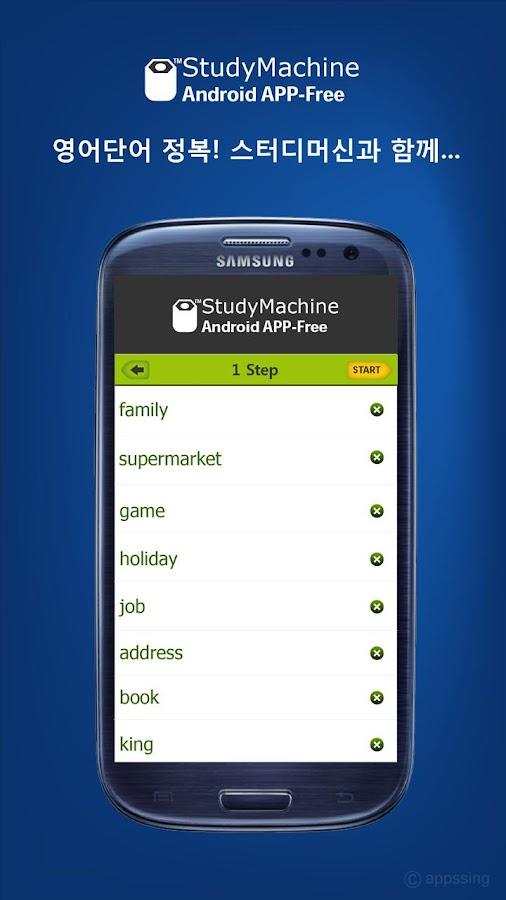 스터디머신-영어단어공부,단어암기,토익토플,수능 - screenshot