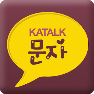 카톡문자  Katalk fonts for PC and MAC