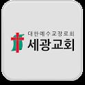 세광교회 icon