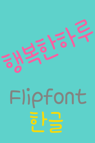 365happyday ™ Korean Flipfont