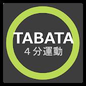 4分運動 (TABATAタイマー)