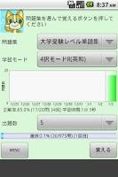 Screenshot of リピたん(P-Study System α)