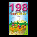 198 四福音疑難問與答 icon