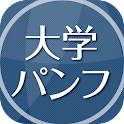 受験校選びの決定版『大学パンフ』 イベント・入試日程も網羅 icon