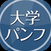 受験校選びの決定版『大学パンフ』 イベント・入試日程も網羅