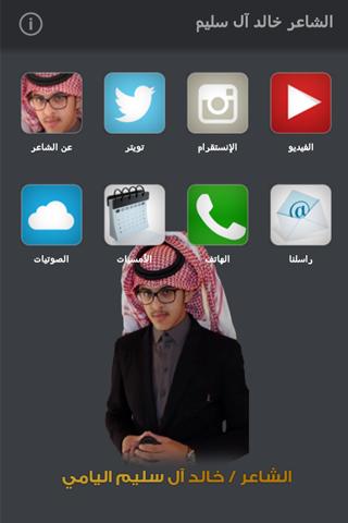 خالد آل سليم