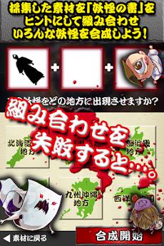【元祖】ようかいお化け屋敷製作所★のおすすめ画像4