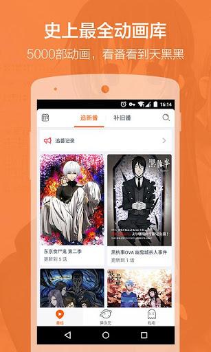 【免費媒體與影片App】布丁动画-最良心的追番动漫App,动画的布卡-APP點子
