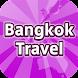 バンコク旅行ガイド:地元の人がオススメするタイの観光ツアー