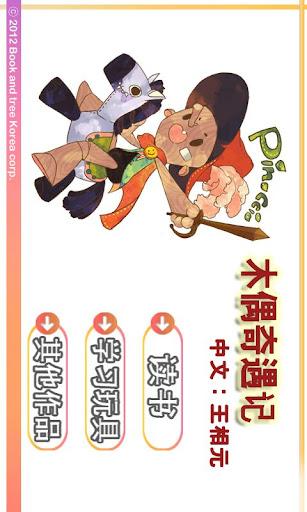 木偶奇遇记 中文