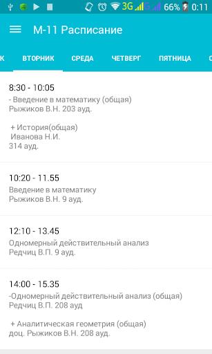 Матфак 11 - Расписание ТвГУ
