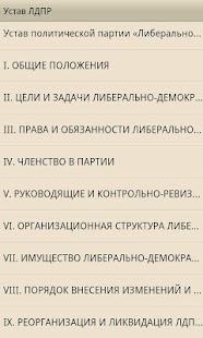 Устав ЛДПР- screenshot thumbnail