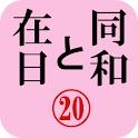「同和と在日」電子版2012年7月号 示現舎 logo