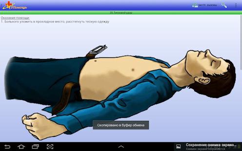 Первая помощь - screenshot thumbnail