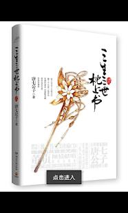 玩書籍App|三生三世.枕上書免費|APP試玩