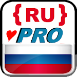 Russian lessons (PRO)