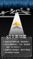Screenshot of 導航PAPAGO! Taiwan 體驗版 by GOLiFE