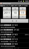 Screenshot of KEIRIN Player