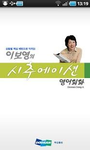 이보영의 시추에이션 영어회화