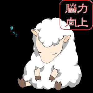 【脳トレ】シープ・スリープ 〜羊を数える〜 休閒 App LOGO-APP試玩