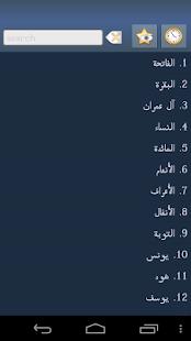 Free Download ކީރިތި ޤުރުއ (Quran in Divehi) APK for Android